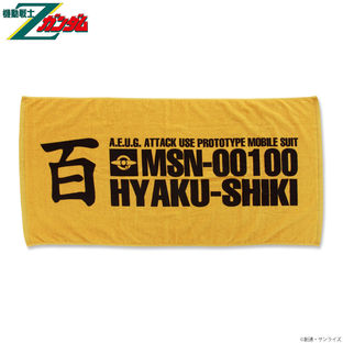 Mobile Suit Zeta Gundam MSN-00100 Bath Towel