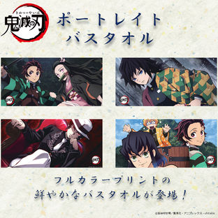 Demon Slayer: Kimetsu no Yaiba Bath Towel