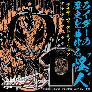 Kamen Rider Zi-O T-shirt - Another Ghost ver.