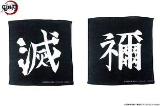Demon Slayer: Kimetsu no Yaiba × TiCTAC collaboration Watch