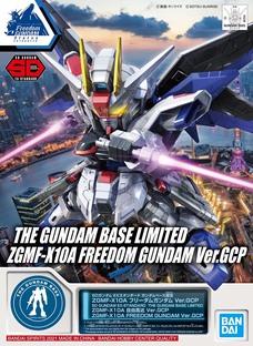SD GUNDAM EX-STANDARD THE GUNDAM BASE LIMITED ZGMF-X10A FREEDOM GUNDAM Ver.GCP