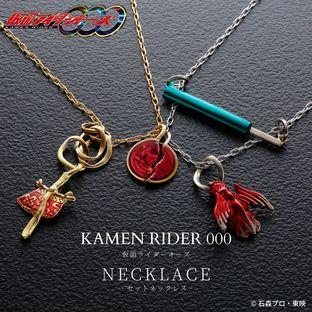 Kamen Rider OOO BFF Necklace