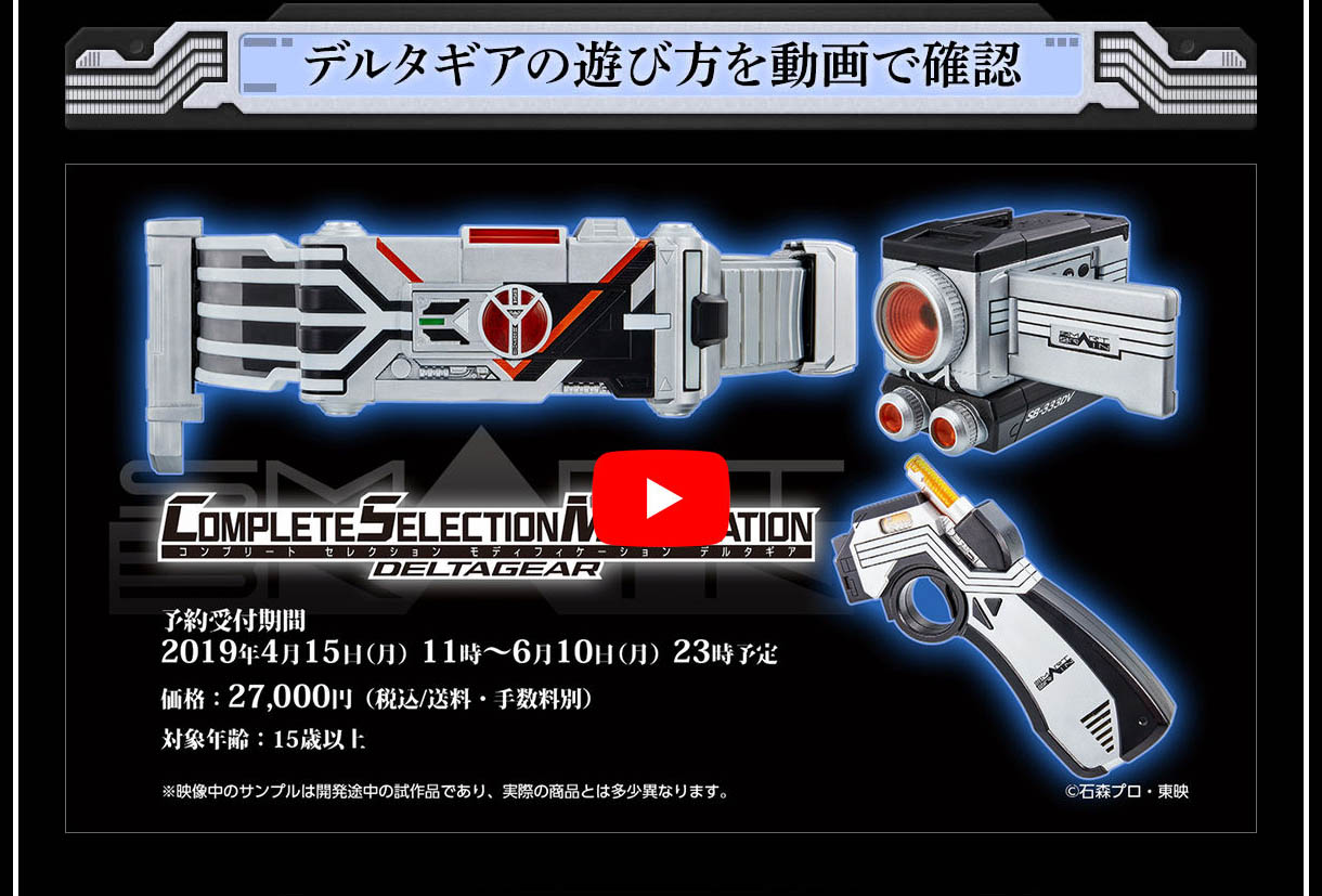 COMPLETE SELECTION MODIFICATION CSM DELTAGEAR Kamen Rider 555 BANDAI MASKED