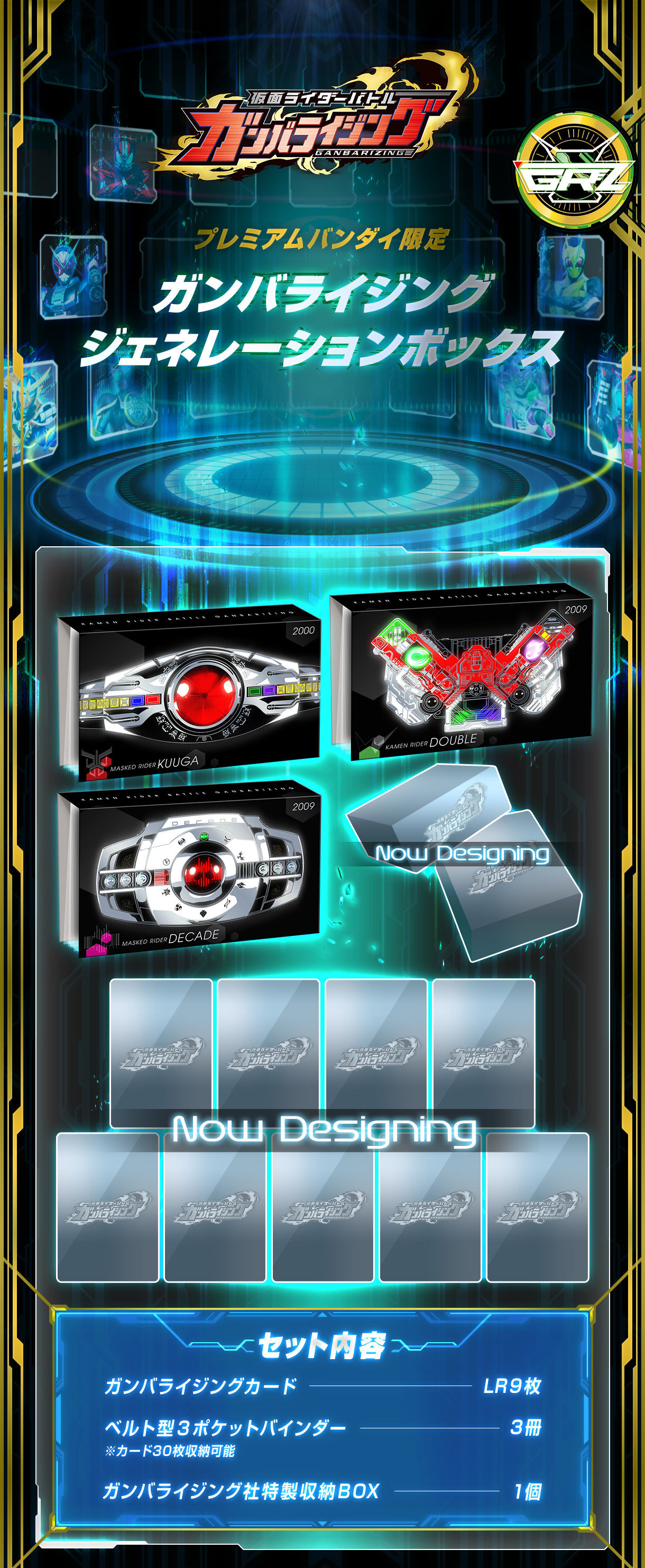 KAMEN RIDER BATTLE GANBARIZING GENERATION BOX