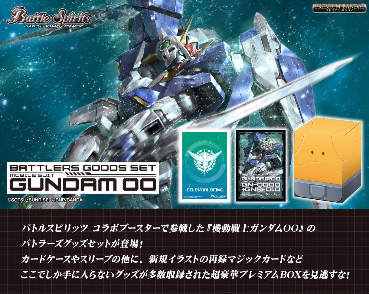 BATTLE SPIRITS GUNDAM BATTLERS SET 00