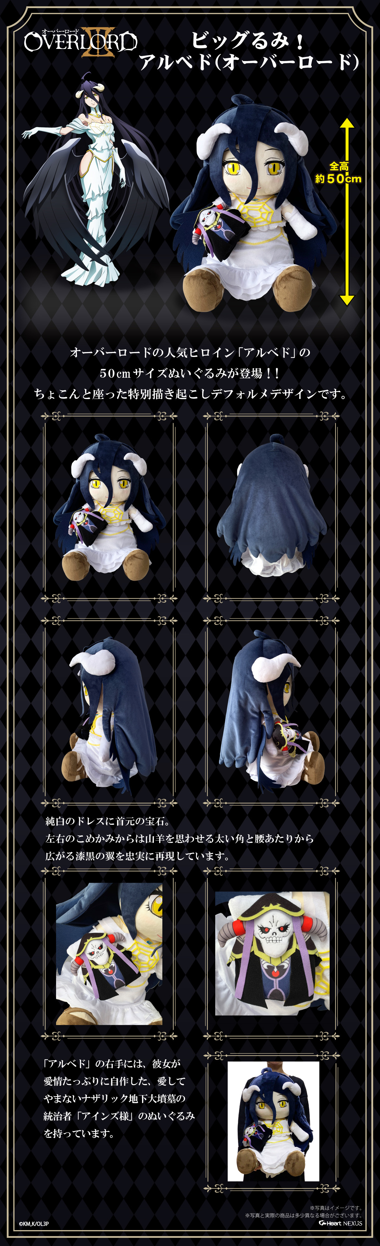 BIG PLUSH! ALBEDO (OVERLORD) W/O CANDY