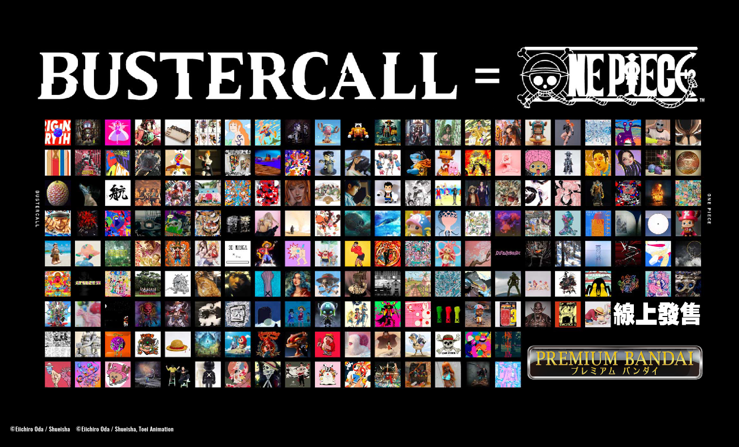 「BUSTERCALL PROJECT 」