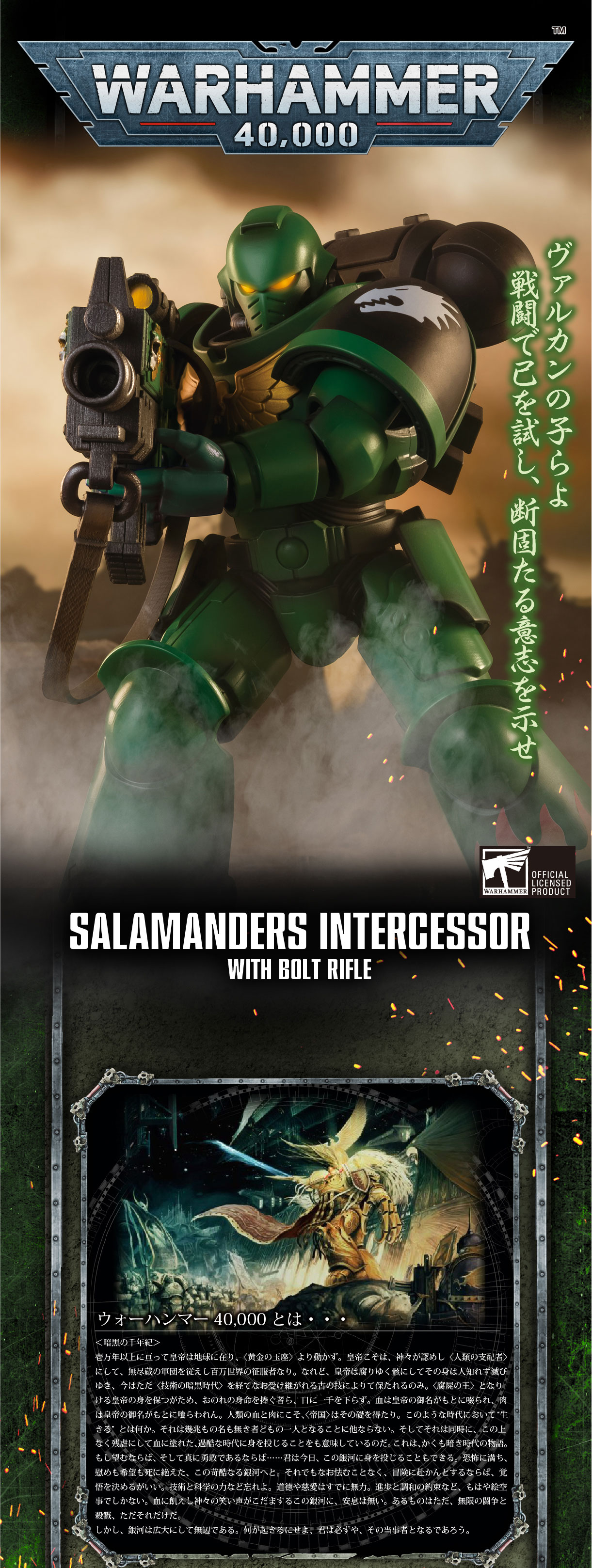WARHAMMMER 40,000 SALAMANDERS INTERCESSOR WITH BOLT RIFLE