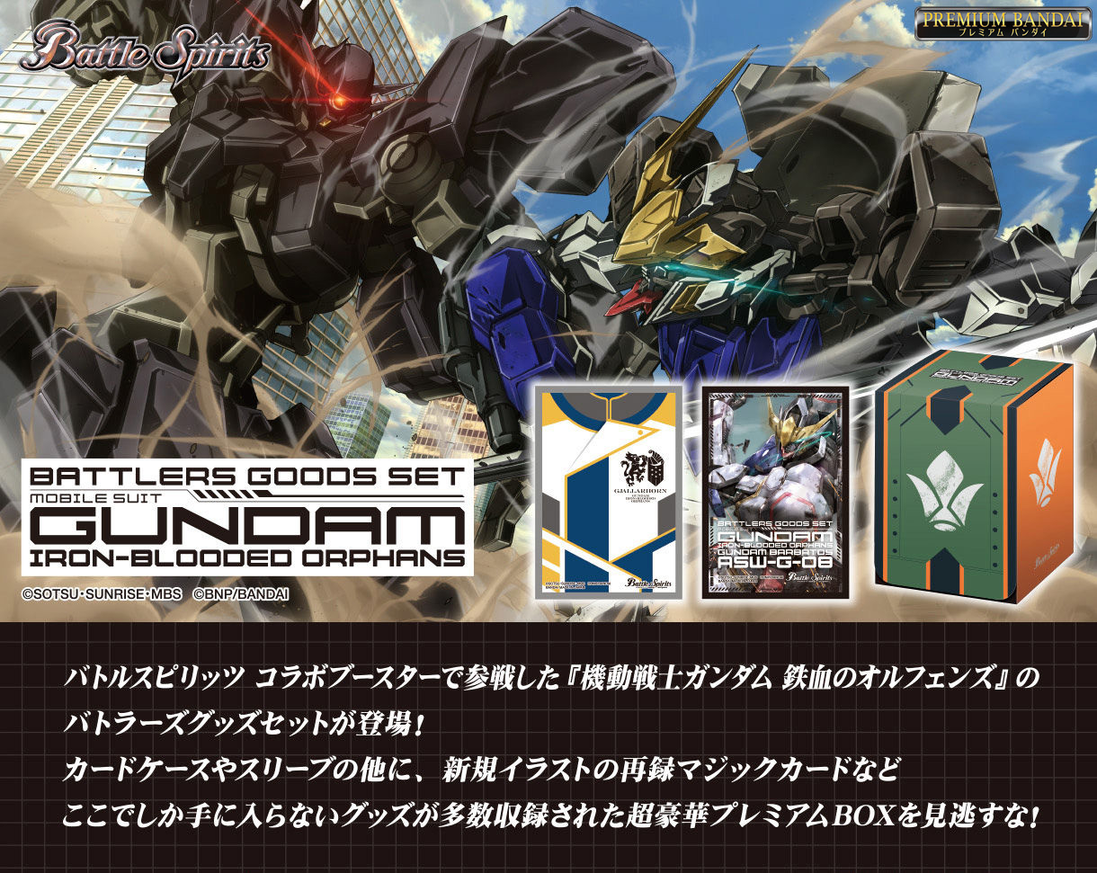 BATTLE SPIRITS GUNDAM BATTLERS SET IRON-BLOODED ORPHANS