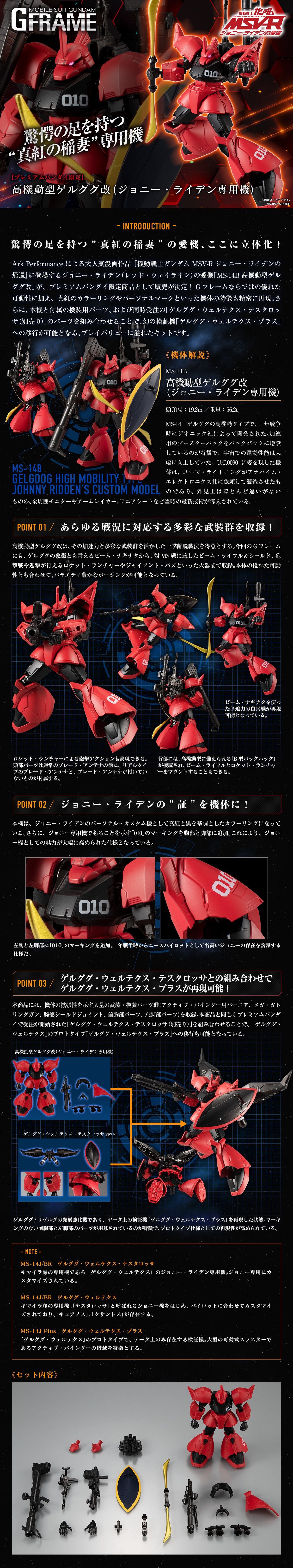 MOBILE SUIT GUNDAM G-FRAME GELGOOG HIGH MOBILITY TYPE JOHNNY RIDDEN'S CUSTOM MODEL W/O GUM