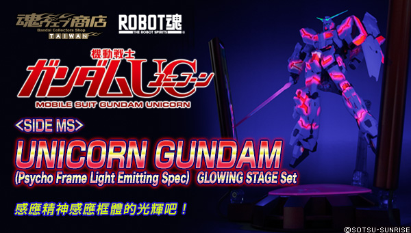 Tamashii Web Shop Taiwan Premium Bandai Taiwan   ROBOT魂 <SIDE MS> UNICORN GUNDAM (Psycho Frame Light Emitting Spec) GLOWING STAGE Set